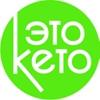 ЭтоКето - Доставка Кето Еды