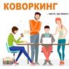 """КОВОРКИНГ-ЦЕНТР """"МЕРИДИАН"""""""