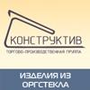 Подставки.укр (изделия из оргстекла)