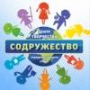 "Центр творчества ""Содружество"""