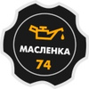 Замена масла Челябинск Масленка 74