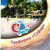 """Путешествия с Турфирмой """"Сафар"""" Нижнекамск"""