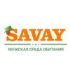 """Магазин военторг """"Savay"""" (Савай)"""