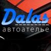 Dalas-auto -Перетяжка салонов, шумоизоляция