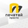 ПЕЧАТАЙ-ПРОСТО.Типография в Москве.