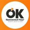 Оранжевый Круг | event-agency