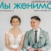 Свадьба в Чебоксарах | Мы женимся