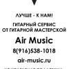Guitar Service - ремонт гитар в Москве