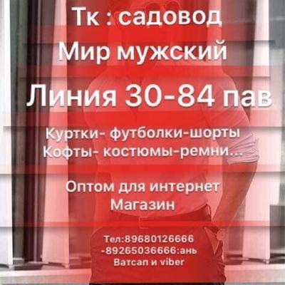 Сечина Танюшка, Москва