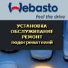 WEBASTO (ВЕБАСТО) Подогреватели и Отопители