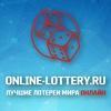 Лотереи мира онлайн