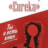Квест в реальности Пятигорск EUREKA Квест Центр