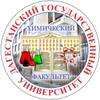 Химический факультет ДГУ