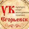 Управление культуры г. Егорьевск