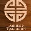 Batr — Строительство Бань Хамамов Парных. Одесса
