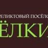 Реликтовый поселок «ЁЛКИ»