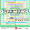 Kappeler & Zumthor (CH) / Иван Розмаинский
