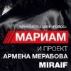 10.11 - Мариам Мерабова и MIRAIF @ Дом Музыки