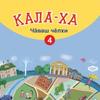 Кала-ха (учебное пособие по чувашскому языку)