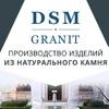 DSM◆GRANIT ДСМ - Изделия из натурального камня