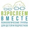 """Проект """"Взрослеем вместе"""""""