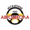 Автошкола Искитим