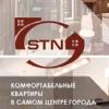 STN: бронирование  апартаментов в СПб