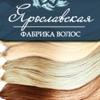 Ярославская фабрика.Наращивание волос  Ярославле