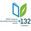 Средняя общеобразовательная школа №132 г.Барнаул