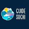 Частный гид по Сочи /Абхазия. Экскурсии и туры