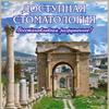 Стоматология в Омске на Серова 32