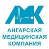 Ангарская Медицинская Компания