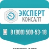 Эксперт Консалт Вступить в СРО, Юр. и бух услуги
