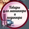 ТК САДОВОД ТОВАРЫ ДЛЯ МАНИКЮРА  И ПЕДИКЮРА 7-60