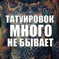Типичный Тату мастер - Краснодар 18+