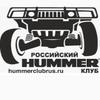 HUMMER Клуб