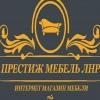 Престиж Мебель ЛНР