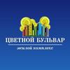 """ЖК """"ЦВЕТНОЙ БУЛЬВАР"""" Черноморск (Ильичевск)"""
