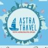 Турфирма  Astra Travel ГОРЯЩИЕ ТУРЫ