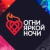 ФАЕР ШОУ, салют в Екатеринбурге ОГНИ ЯРКОЙ НОЧИ