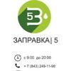 Заправка5 (Казань) заправка картриджей