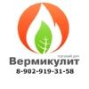 Вермикулит Красноярск