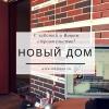 Новый Дом -Кирпич Стройматериалы Нижний Новгород