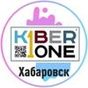 Школа программирования | KIBERone Хабаровск