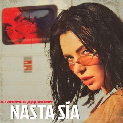 Анастасия Ковалева, Москва