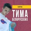 ТИМА БЕЛОРУССКИХ — КИРОВ | GAUDI — 19.02
