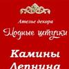 Ателье декора ~ Модные штучки ~