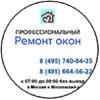 Ремонт любых окон в Москве и МО