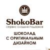 ShokoBar - Шоколад и печенье с логотипом, с фото