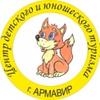ЦДЮТур Армавир